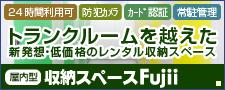 トランクルームなら札幌の収納スペース藤井