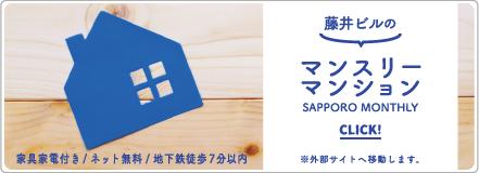 藤井ビルのマンスリーマンション