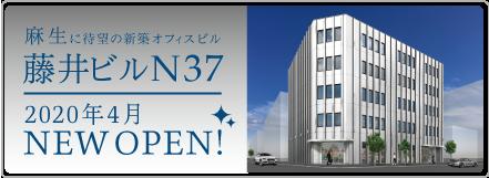 藤井ビルN37
