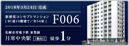 2018年3月24日 完成 F006