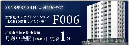 2018年3月24日 入居開始予定 F006