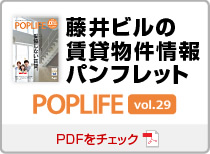 藤井ビル賃貸物件情報 POPLIFE