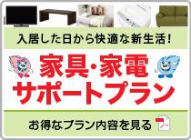 家具・家電サポートプラン