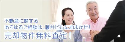 不動産に関するあらゆるご相談は、藤井ビルにおまかせ!売却物件無料査定!