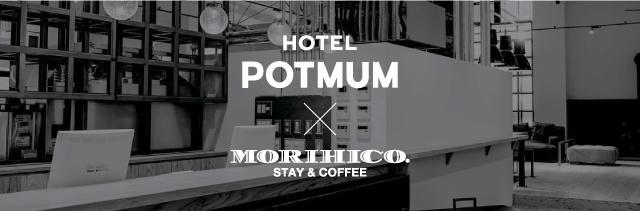 MORIHICO.とコラボしたホテル&カフェ「HOTEL POTMUM」が菊水にオープンします!
