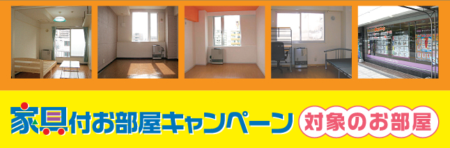 家具付お部屋キャンペーン 対象のお部屋