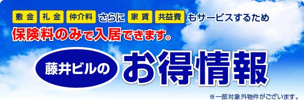 藤井ビルのお得情報