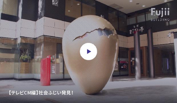 【テレビCM編】社会ふじい発見!