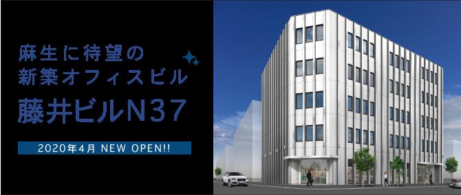 藤井ビルN37 2020年4月NEW OPEN!