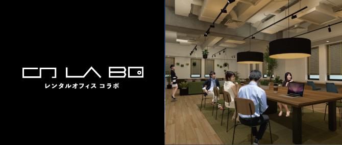 レンタルオフィスCO.LA.BO WEBサイト完成