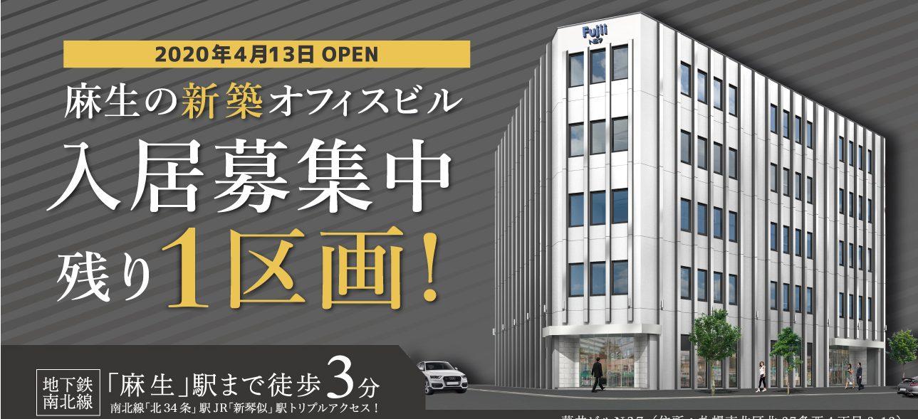 新築オフィスビル残り1区画!【藤井ビルN37】