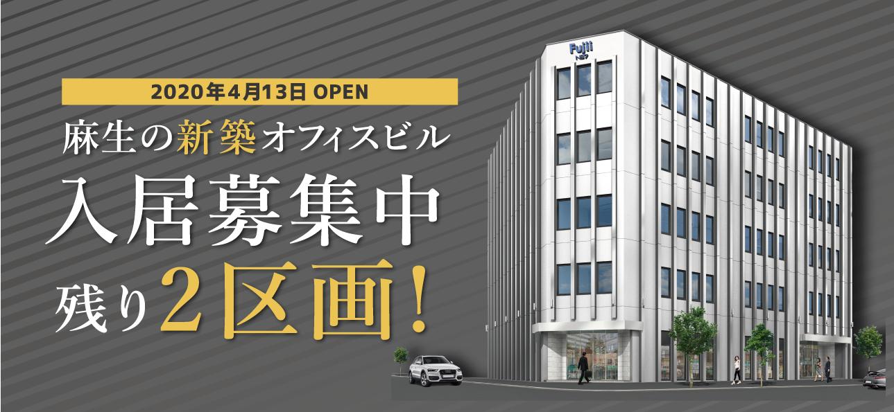 新築オフィスビル残り2区画!【藤井ビルN37】