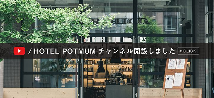 HOTEL POTMUM YOUTUBEチャンネル開設♪