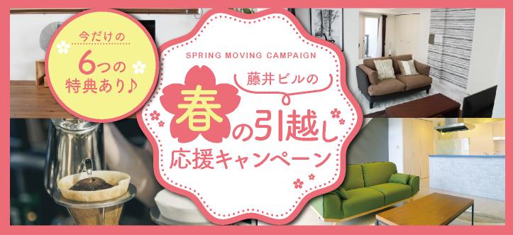 2月1日スタート!お得な春の引越応援キャンペーン開催♪